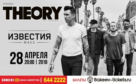 28.04.2018 - Theory of a Deadman - Москва @ Известия Hall