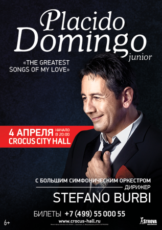 4.04.2018 - PLACIDO DOMINGO JR. - МСК (Крокус Сити Холл)