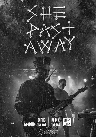 14.04.2018 • SHE PAST AWAY • МСК • Шаги