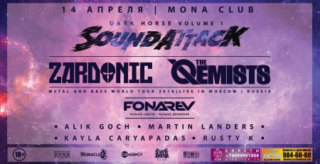 14.04.2018 - Dark Horse Sound Attack Vol.1. Zardonic & The Qemists (World Tour) * Vladimir Fonarev * Alik Goch * Rusty K * Martin Landers * Kayla Caryapadas - Москва, MONA Club