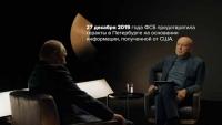 О России на международной арене и отношениях с США (интервью ТАСС)