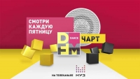 Zivert - новая ведущая DFM DANCE CHART