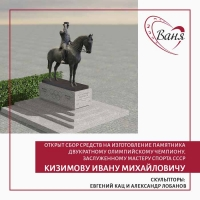 Памятник И.М. КИЗИМОВУ