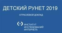 Минкомсвязь России представила доклад «Детский Рунет – 2019»