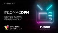 #ДомасDFM: оставайся дома и получай крутые призы!