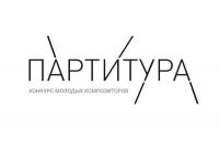 Конкурс молодых композиторов «Партитура»