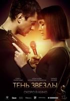 Постер и трейлер фильма «Тень звезды»