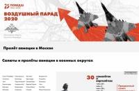 Минобороны России на официальном сайте запустило интерактивный раздел о пролетах военной авиации в день 75-летия Победы
