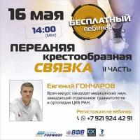 «Реабилитация после травмы коленного сустава и плеча» от Евгения Гончарова