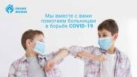 Фонд «Линия жизни» передал 7,4 млн рублей для борьбы с СОVID-19