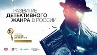 Объявление начала народного голосования первой премии «Русский детектив»