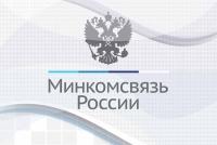 Почта России и РЖД опробуют рекомендованные Минкомсвязью подходы к цифровой трансформации