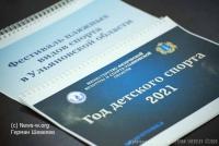 В 2021 году в Ульяновской области пройдет Год детского спорта