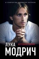 Издательство БОМБОРА выпускает книгу-автобиографию Луки Модрича