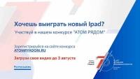 Росмолодежь стала партнером конкурса «АТОМ РЯДОМ»