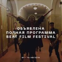 Beat Film Festival  -  полный список программ