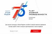 Участие в конкурсе «АТОМ РЯДОМ» продлено до 31 августа