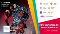 На «Российской студенческой весне» впервые состоится модный показ конкурсных коллекций одежды