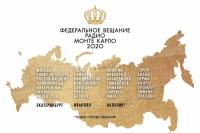 К сети радиостанции Monte Carlo присоединились Екатеринбург, Иваново и Нальчик