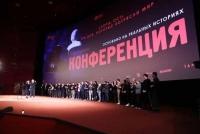 Премьерный показ фильма «Конференция» Ивана И. Твердовского