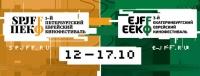 В Екатеринбурге и Санкт-Петербурге завершились фестивали еврейского кино (3-й ЕЕКФ и 1-й ПЕКФ)