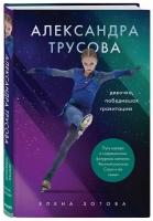 «Александра Трусова. Девочка, победившая гравитацию»
