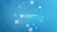 Минцифры и ФГБУ «ЦЭКИ» запустили серию вебинаров по цифровой трансформации госорганов