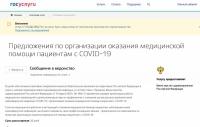 На Госуслугах запущен сервис для медработников в борьбе с COVID-19