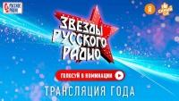 Марафон «Русского Радио» «Всё будет хорошо» номинирован на премию «Самый ОК!» Голосуйте за любимое радио!