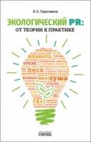 Издательство «Городец» представляет Владимир Герасимов «Экологический PR: от теории к практике»
