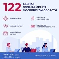 В Подмосковье заработала единая горячая линия 122 по коронавирусу