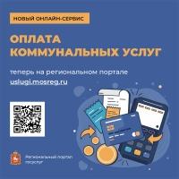 Оплатить ЖКУ и узнать о задолженности теперь можно на портале госуслуг Подмосковья