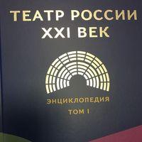 Энциклопедия «Театр России. ХХI век»
