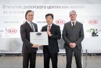 АВИЛОН АГ открывает свой первый дилерский центр KIA
