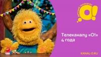 Телеканал «О!» отмечает четвёртый день рождения!