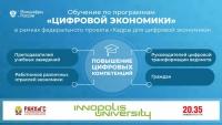 Стартовал набор на обучение по программам «Цифровой экономики»