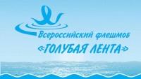 Флешмоб «Голубая лента-2021» собрал почти 60 000 россиян
