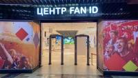Открываются новые центры выдачи паспортов болельщика