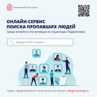 В Подмосковье запустили онлайн-сервис по поиску пропавших среди пациентов больниц