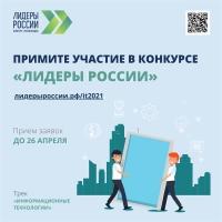 Подмосковные IT-специалисты смогут принять участие в конкурсе «Лидеры России»