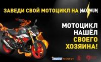 Радио MAXIMUM вручило мотоцикл победительнице акции «Заведи свой мотоцикл на MAXIMUM»