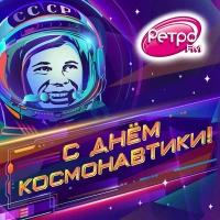 Радиостанция «Ретро FM» отправила золотые хиты на МКС