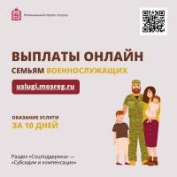 Оформление ежемесячной компенсации для семей военнослужащих переведено в онлайн в Подмосковье