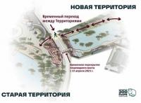 Закрытие моста на Новую территорию Московского зоопарка