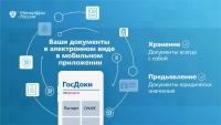 Россияне смогут хранить и предъявлять электронные документы, используя мобильное приложение