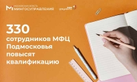 330 сотрудников МФЦ Подмосковья повысят квалификацию в областном учебном центре