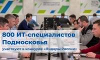 Более 800 ИТ-специалистов Подмосковья участвуют в конкурсе «Лидеры России»