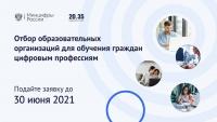 Стартовал отбор образовательных организаций для обучения граждан цифровым профессиям