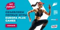 В Сочи стартовал спортивный турнир Europa Plus Games