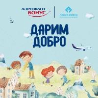 Аэрофлот запускает благотворительную акцию «Дарим Добро»